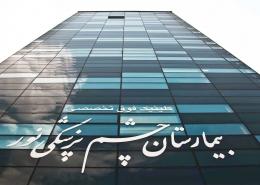 بیمارستان چشم پزشکی نور واقع در تهران خیابان ولیعصر و اجرای نرده و درب شیشه ای
